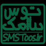 توس پیامک SMSToos.ir [Plus]