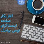 instagram.com/smstoos.ir